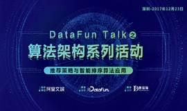 活动·深圳  算法架构系列活动—推荐策略与智能排序算法应用