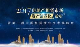 2017房地产租赁市场资产证券化论坛暨第一届中国租赁性住房发展峰会