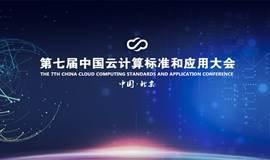 【限时免费】第七届中国云计算标准和应用大会