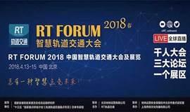 RT FORUM2018智慧轨道交通大会 春季论坛