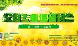 全国第1407期《卓越父母专业课》深圳站 ——家庭教育必修课
