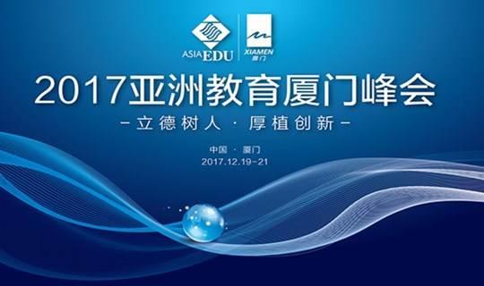 【李嘉诚来啦】2017亚洲教育厦门峰会