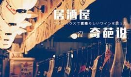 【深圳】居酒屋里的爱情故事