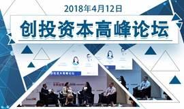 2018创投资本高峰论坛