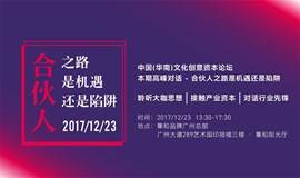 中国(华南)文化创意资本论坛   合伙人之路,是机遇还是陷阱