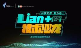 Lian+技术沙龙:高可用后端服务技术探讨•链家&美团点评