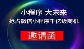 移动时代-小程序 大未来,小程序营销沙龙会,广州-客村站。