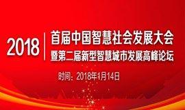 2018首届中国智慧社会发展大会 暨第二届新型智慧城市发展高峰论坛