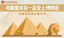 和朋朋哥哥一起爱上博物馆——古埃及文明主题分享@北京站