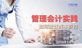 【1月13日-深圳】中博财智精品活动   管理会计实践 - 如何做好成本管控?