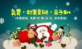 【北美圣诞亲子趴】免费吃喝玩乐,包车接送,500份礼品!