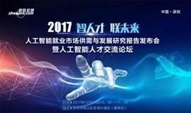 活动邀约 | 12月24日 去深圳赴一场未来科技之约
