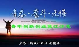 12月29日上海张江丨青年创新创业沙龙(第20期)