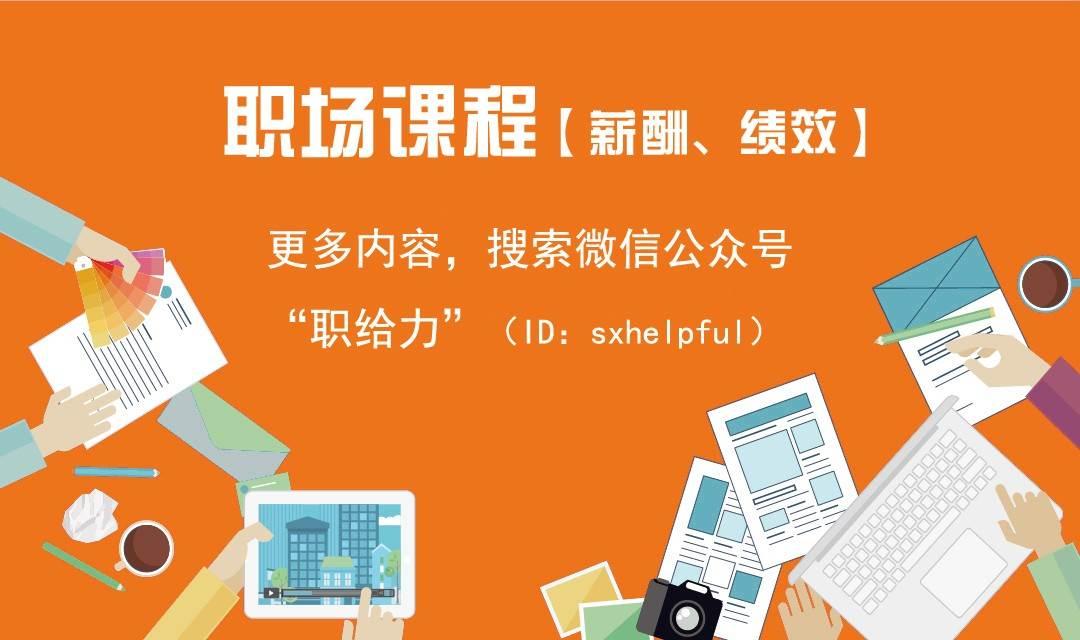 整体薪酬管理 Total Reward Management(上海)