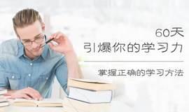 别再无效学习,60天引爆你的学习力