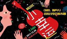 空体 · 你好陌声人音乐会丨小幸运:14岁少女和她的乐队