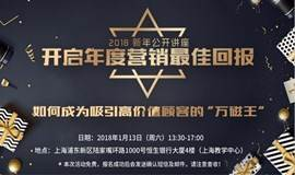 """【营销重磅讲座 · 上海】如何成为吸引高价值顾客的""""万磁王"""