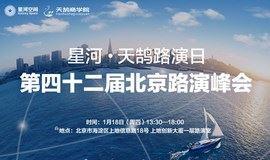 星河•天鹄路演日:第四十二届北京路演峰会