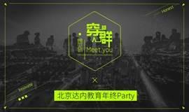 北京达内教育年终Party