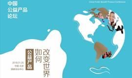 中国公益产品论坛