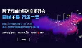 【百城千县 万企一云】阿里云城市服务商招募会--天津站