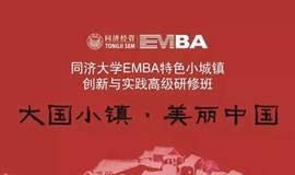 同济大学EMBA特色小城镇发展模式创新与实践高级研修班,正在热招~