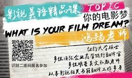 影视英语精品课:你的电影梦想是什么?