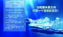 十八米潜水线下分享沙龙--你和潜水员之间,只差一个活动的距离!