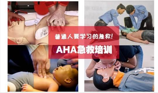 AHA美国心脏协会认证急救课程,普通人需要学习的急救技能