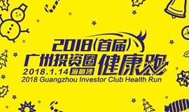 2018(首届)广州投资圈健康跑