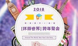 "PET 2018 'Around The World' New Year's Eve Party | 2018 ""环游世界"" 跨年聚会"