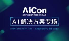 AICon|AI 解决方案专场(免费报名)