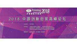 2018 中国创新包装高峰论坛