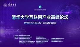 清华大学互联网产业高峰论坛