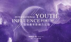 国际青年影响力论坛 | 逐梦海岸 遇见未来
