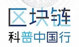 区块链科普中国行 | 深圳站