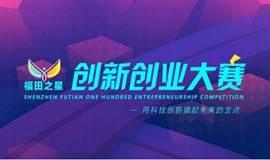 """2017年首届""""福田之星""""创新创业大赛初赛路演正式开启!"""