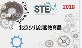 2018北京国际少儿创客教育展览会