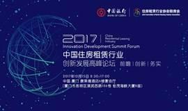 2017中国住房租赁行业创新发展高峰论坛