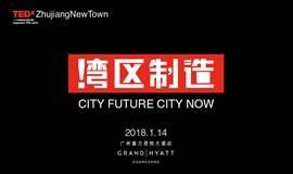 【TEDx珠江新城2018年度大会】湾区制造 | City Future City Now