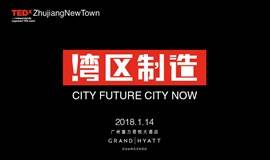 【TEDx珠江新城2018年度大会】湾区制造   City Future City Now