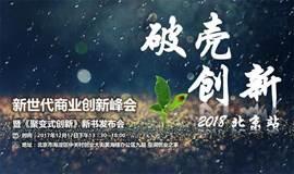 破壳创新2018(北京站)新世代商业创新论坛 --暨《聚变式创新》新书发布会
