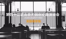 第四十二届北京天鹄创业路演峰会