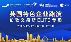 英国特色企业路演——伦敦交易所ELITE专场