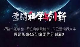 SMEI中国峰会暨营销科学与创新人才高峰论坛