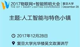 2017人工智能+特色小镇大会本周四复旦大学盛大召开 (小米、腾讯、京东、微软、联通、联想、电信等跨界参与)