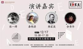 2017深圳IDEA悦分享——【第六期】嘉宾阵容:张一搏、秦锦屏、韩家英、余秀华