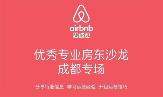 【成都专场】爱彼迎Airbnb优秀专业房东沙龙