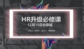 HR升级必修课,12月15日北京站【现场赠书】