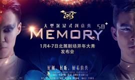 【专属福利】一个比太阳马戏团更赞的秀《Memory5D+》首次亮相北京